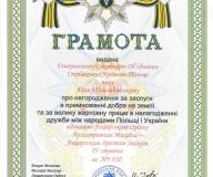 Order św. Michała Archanioła - Ukraina